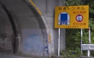 明通トンネル入口の落書き