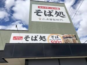 小木曽製粉所(村井店)の大ざるそばがうまい