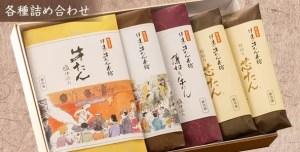 伊達の牛たん本舗の商品「各種詰め合わせ」