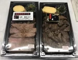 焼肉くろげのステーキ弁当&カット牛弁当2