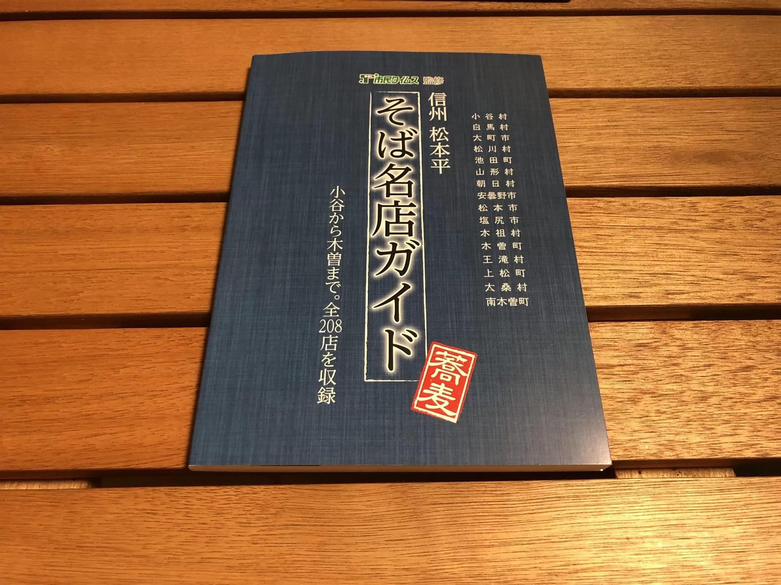 「信州松本平そば名店ガイド」がやりよるわい