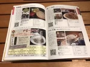 「信州松本平そば名店ガイド」の一部
