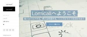 Lomicallの公式HP