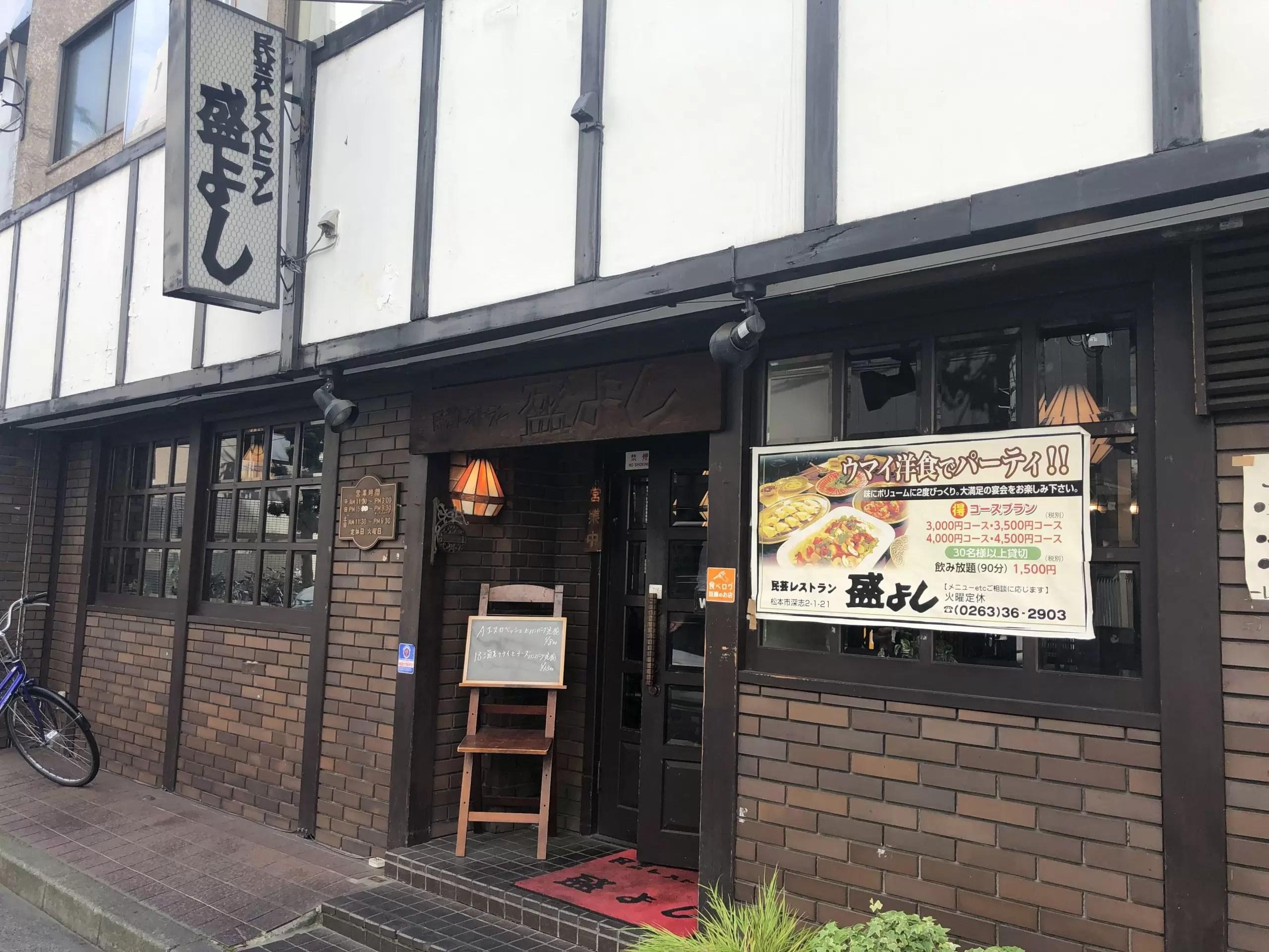 昔ながらの洋食レストラン「盛よし(松本市)」にビックリした話