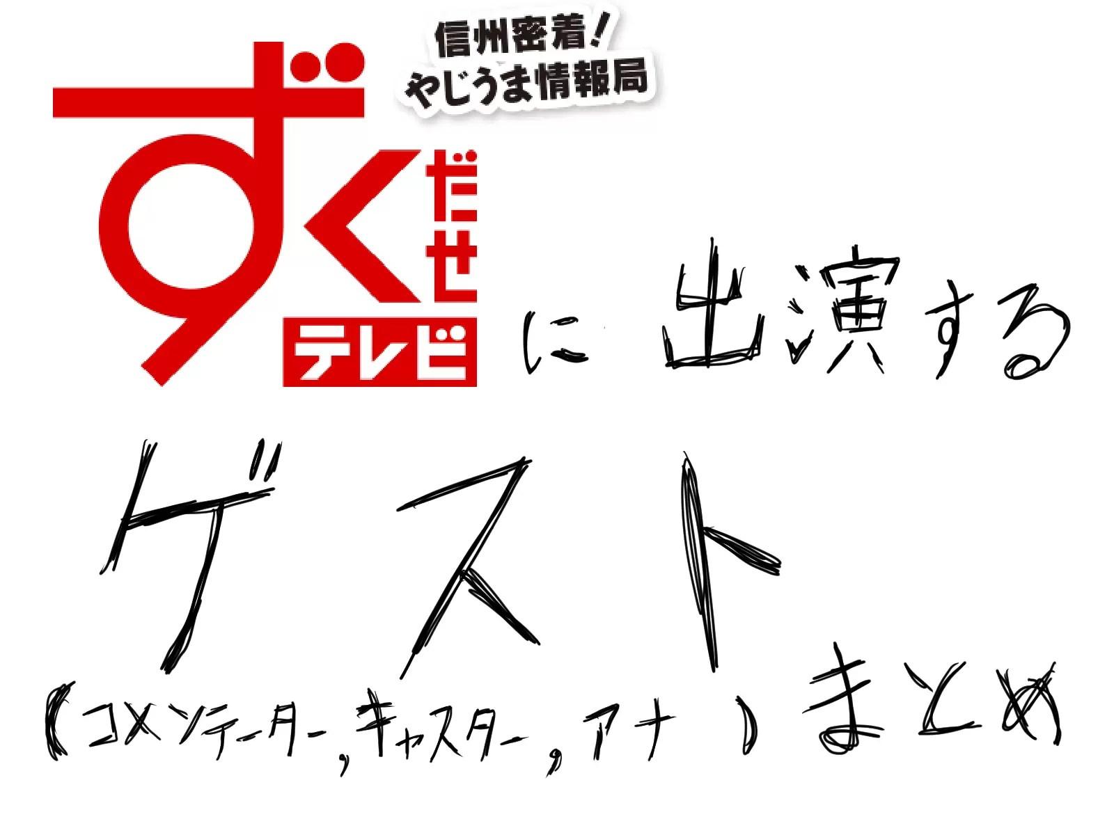 あの人誰?「ずくだせテレビ」出演ゲストまとめ【SBC信越放送】