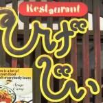 【山形村】洋食レストラン「ひげじい」が本格的すぎてビビった件