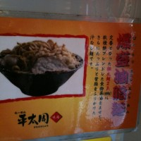 """第5位: 「平太周味庵」の""""爆盛油脂麺"""" - インパクトは最凶!味は慣れれば最高!お楽しみは15:00からなんだぜ?"""