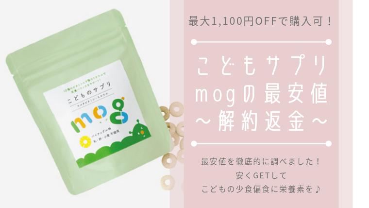 こどもサプリmogの最安値〜解約返金〜