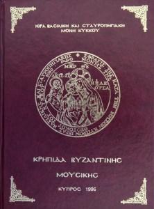 kripida-sxolis-byzantinis-mousikis-im-kykkou