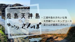 三浦半島海岸線散歩コース【佐島天神島】