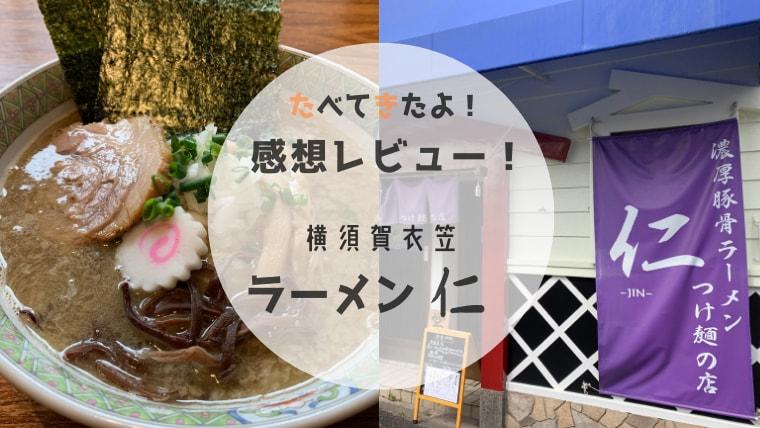横須賀ラーメン仁