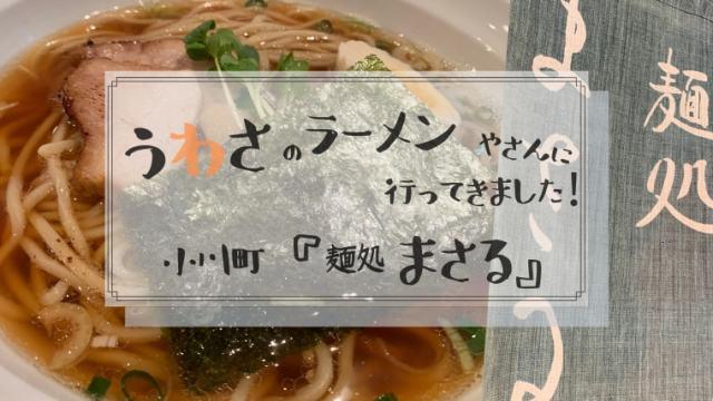 横須賀小川町麺処まさる