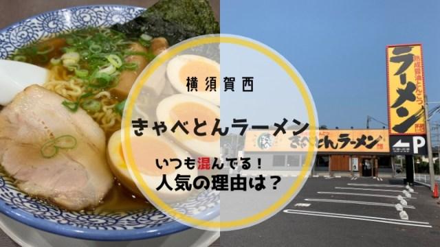 きゃべとんラーメン横須賀店
