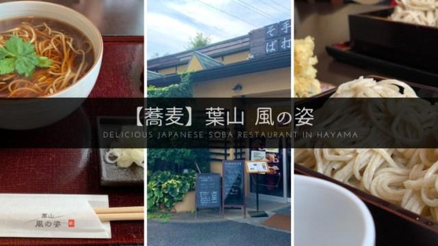葉山の蕎麦屋『風の姿』