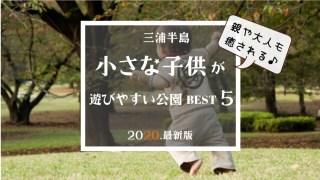 三浦半島おススメの子供向け公園