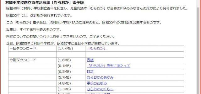 村岡小学校創立百年記念誌「むらおか」電子版