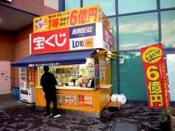 2012年末ジャンボ宝くじ1等前後賞6億円当選:湘南モールフィル
