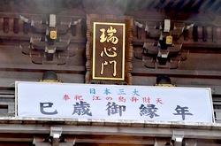 2013年巳の年・巳の日は江島神社で金運アップ祈願!