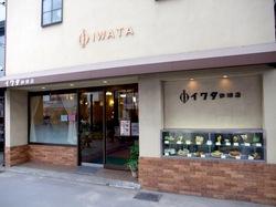 イワタコーヒー店@鎌倉小町通り:高さ10センチの重厚ホットケーキ