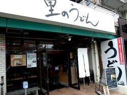 里のうどん@石川:藤沢名物マヨネーズかけ豚バラ丼&関西風うどん