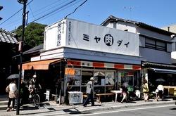ミヤダイ(宮代商店)@長谷:有名人が集まるコロッケを食べ歩き!?