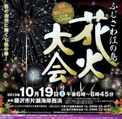 江の島花火大会2013:打ち上げ場所と穴場&おすすめ観覧スポット