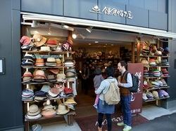 鎌倉帽子屋@小町通り:ハンチングやソフト帽など帽子専門店
