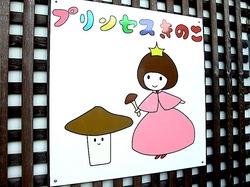 プリンセスきのこ@小町通り:小田原産しいたけの丸揚げあげまっしゅ
