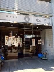 松月@藤沢:黄金色の黄身餡が濃厚な神奈川県指定銘菓「栗こがね」