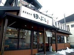 田ぶし@湘南台:魚介&豚骨ダブルスープのラーメン・つけ麺