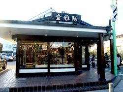 陽雅堂@鎌倉:お土産やお守りにもぴったりの鎌倉彫の手鏡