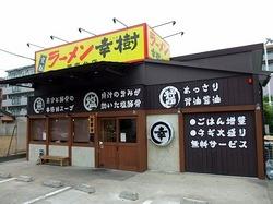 幸樹@湘南台:京都ラーメン系の甘い背脂豚骨&魚介系ダブルスープ