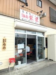栄家@湘南台:六角家直伝クリアスープ&極太麺の家系ラーメン