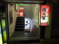 麺菜家@藤沢駅南口:鶏白湯麺&牛肉麺など穴場深夜ラーメン