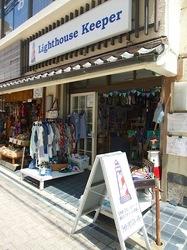 ライトハウスキーパー@江ノ島片瀬海岸:日本で唯一の灯台グッズ専門店
