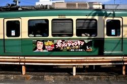 江ノ電ラッピング広告車両「とんねるず男気ジャンケン50万円号」
