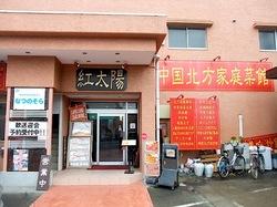 紅太陽@藤沢本町:ラーメン+半チャーハン680円など格安中華ランチ