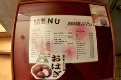 平塚湘南平のレストハウス展望台の湘南平展望レストラン