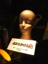 新江ノ島水族館の深海展示