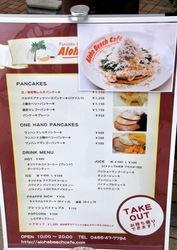 江ノ島Aloha Beach Cafe(アロハビーチカフェ)のメニュー