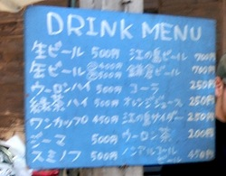 江ノ島の海鮮食べ歩き魚華のメニュー