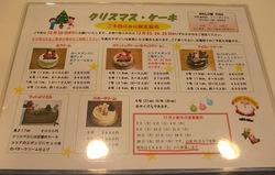 江ノ島片瀬海岸のケーキ&洋菓子おかしの家チロルのクリスマスケーキ