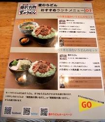 藤沢名物里のうどん石川店@湘南ライフタウンのメニュー