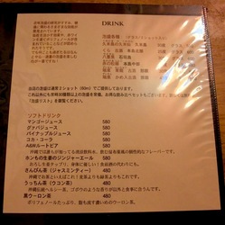 藤沢本町の創作沖縄料理「島結」のドリンクメニュー