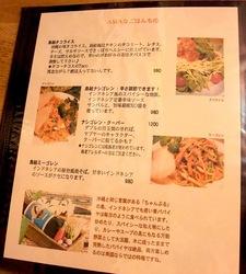 藤沢本町の創作沖縄料理「島結」のメニュー