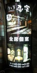 藤沢駅南口の個室居酒屋忍家の