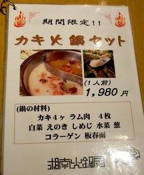 藤沢駅南口の台湾料理湘南火鍋房のメニュー