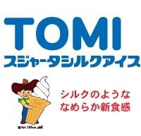 TOMIスジャータシルクアイス