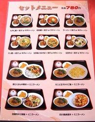 藤沢市石川の中華店華苑の定食セットメニュー