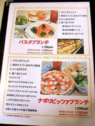 藤沢市大庭のイタリアンマカロニ市場@湘南ライフタウンのランチメニュー